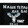 """Корпоративные валенки """"Морские компексные системы"""""""